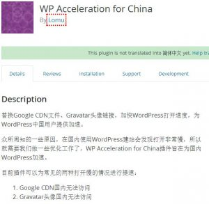 WP Acceleration for China插件旨在为国内WordPress加速